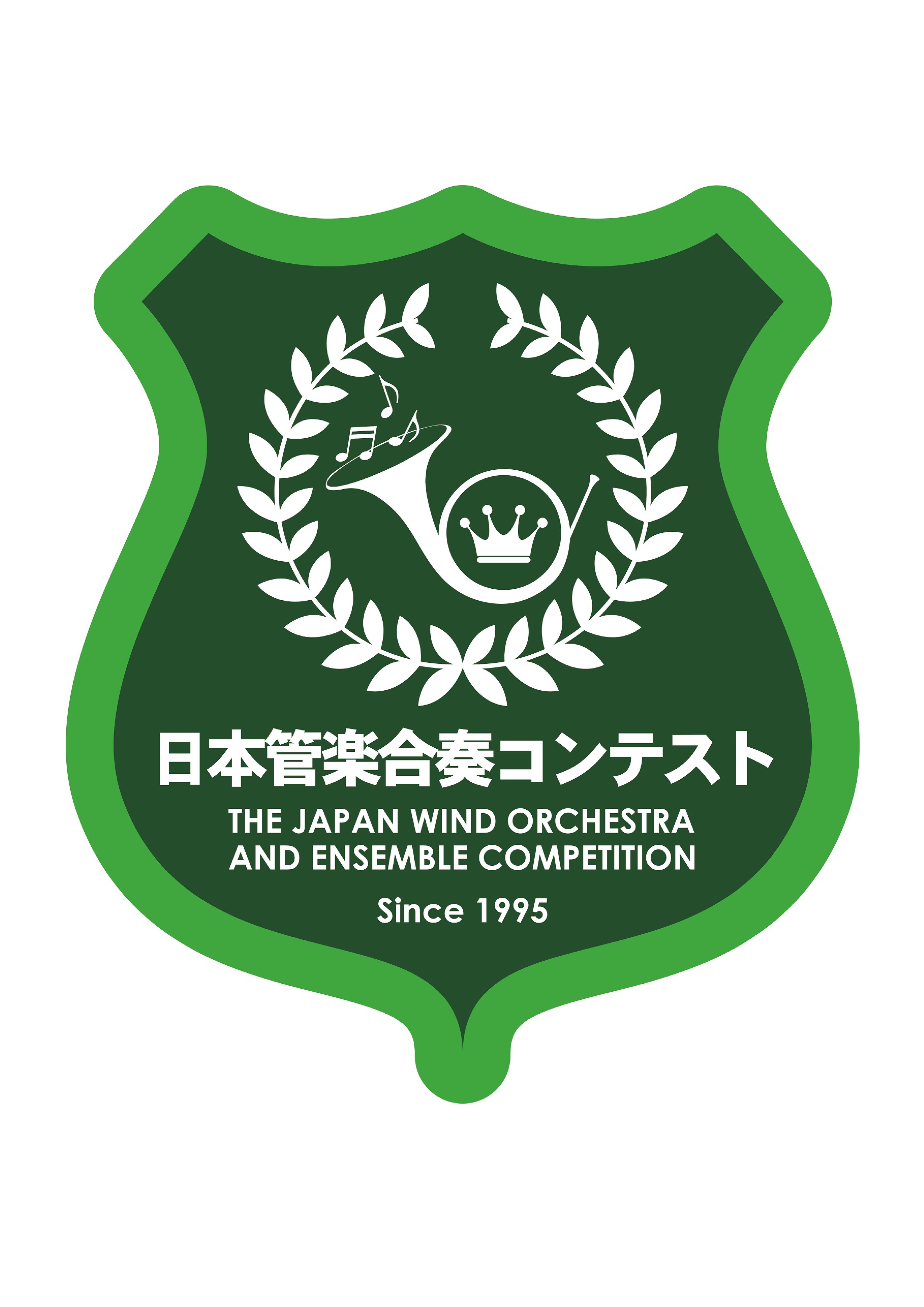日本 管 学 合奏 コンテスト 2019 2019(第25回) 日本管楽合奏コンテスト