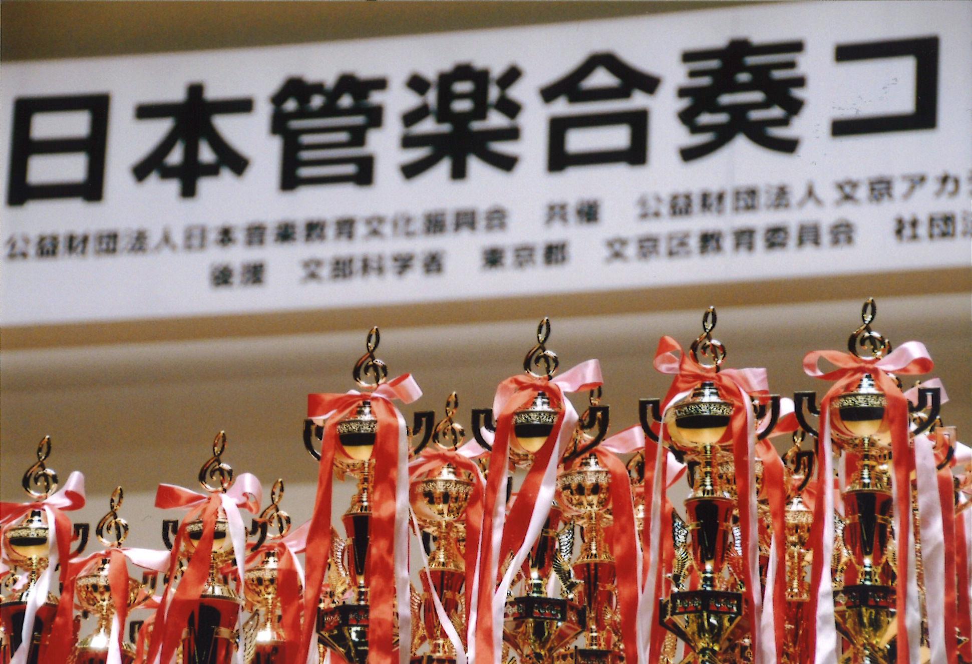 日本 管 学 合奏 コンテスト 2019 日本管楽合奏コンテスト | JMECPS...